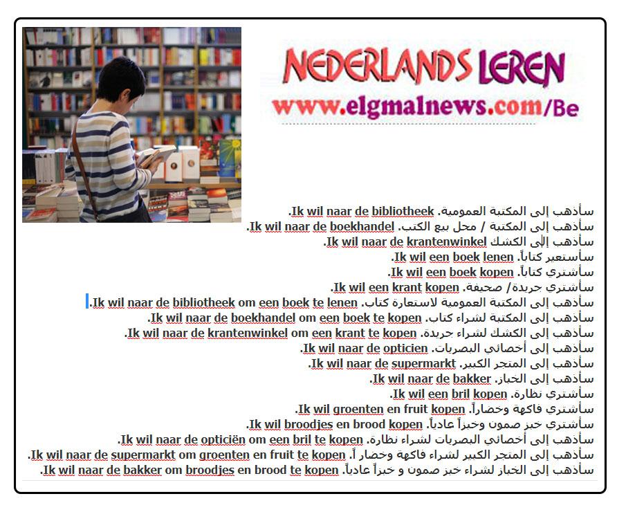 الدرس التاسع والثلاثون | القيام بمهمات | دورة تعليم اللغة الهولندية