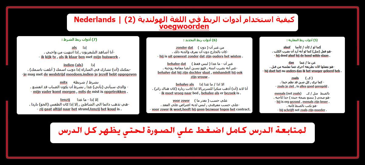 كيفية استخدام أدوات الربط في اللغة الهولندية (2) | Nederlands voegwoorden