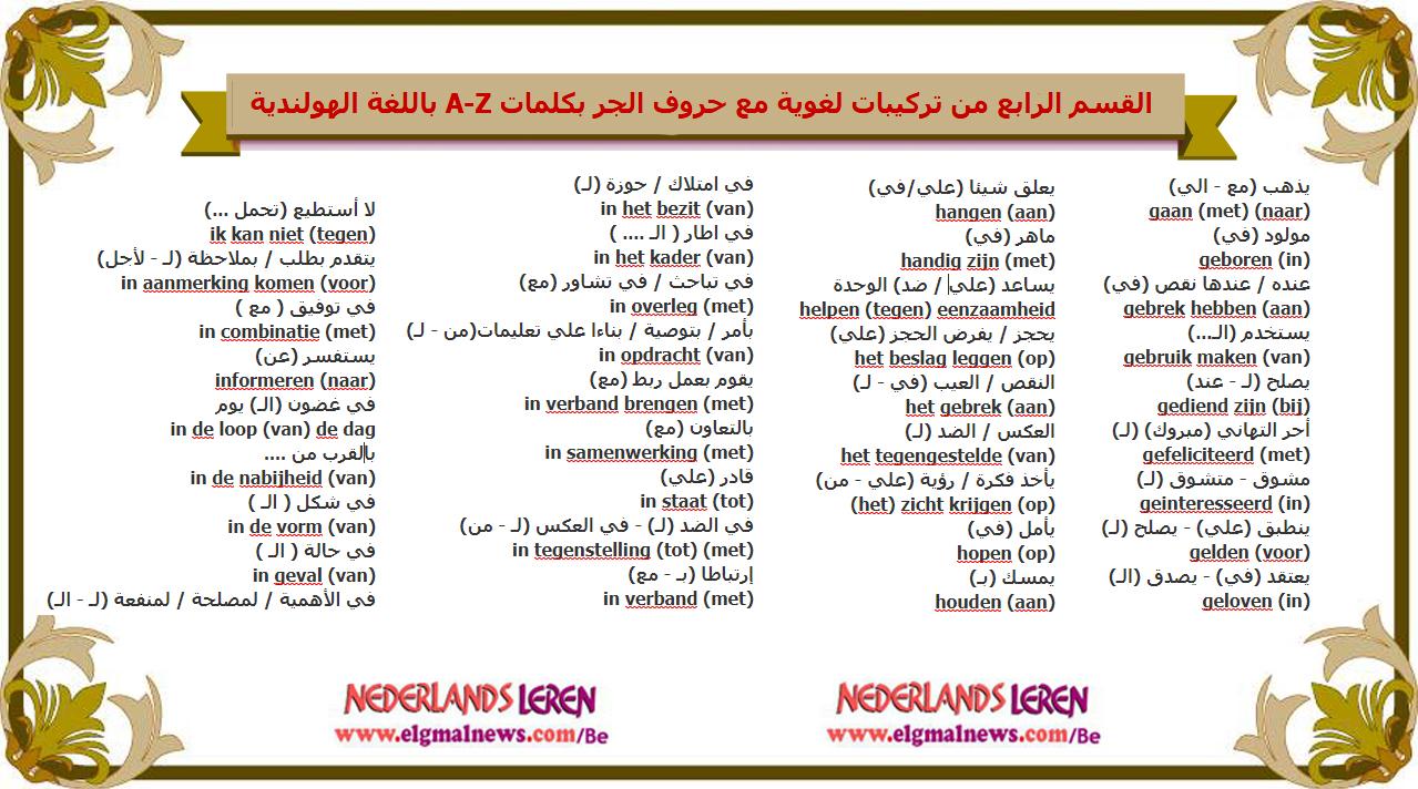 القسم الرابع من تركيبات لغوية مع حروف الجر بكلمات A-Z باللغة الهولندية