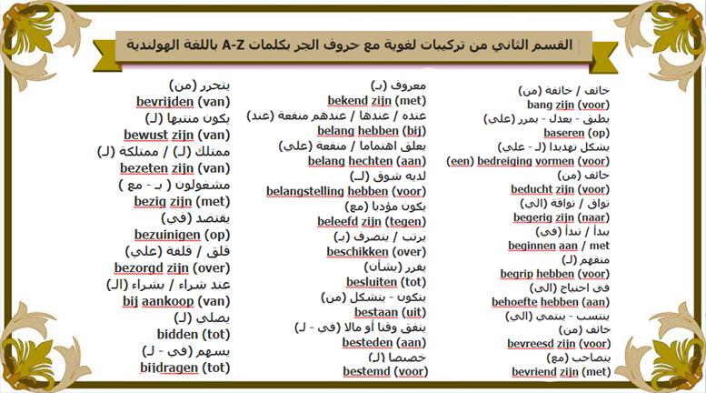 القسم الثاني من تركيبات لغوية مع حروف الجر بكلمات A-Z باللغة الهولندية