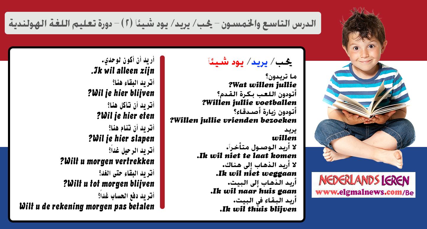 الدرس التاسع والخمسون – يحب/ يريد/ يود شيئاً (2) – دورة تعليم اللغة الهولندية