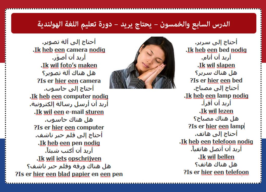الدرس السابع والخمسون – يحتاج يريد – دورة تعليم اللغة الهولندية