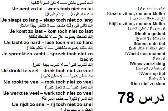 الدرس الثامن والسبعون – صيغة الأمر 1– في دورة تعليم اللغة الهولندية