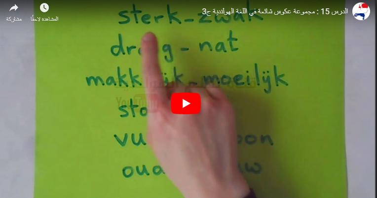 الجزء الثالث – مجموعة عكوس شائعة اللغة الهولندية بالصوت والفيديو