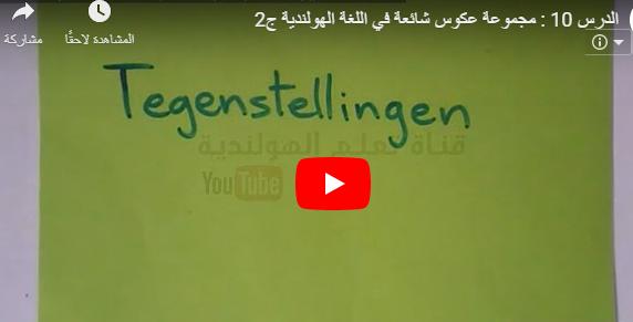 الدرس 10 : الجزء الثاني – مجموعة عكوس شائعة اللغة الهولندية