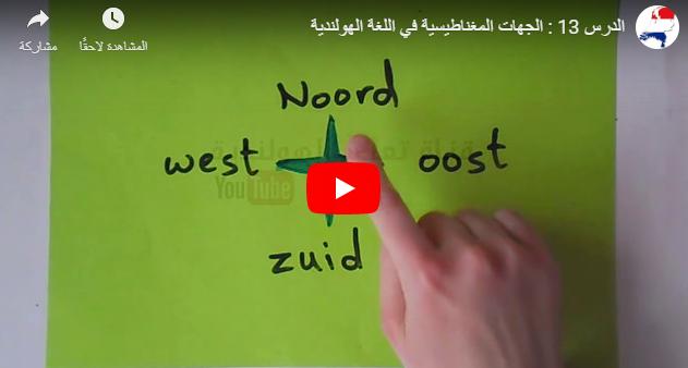 الدرس 13 تعليم الجهات المغناطيسيةفي اللغة الهولندية بالصوت والفيديو