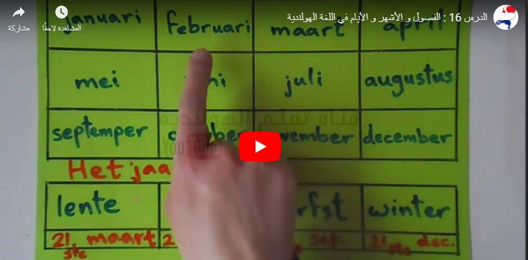 الدرس 16 تعليم الفصول و الأشهر و الأيام اللغة الهولندية بالصوت والفيديو