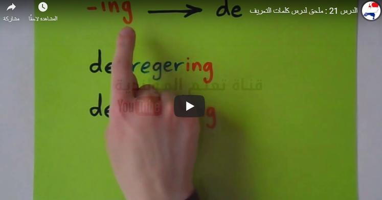 الدرس 21 ملحق لدرس كلمات التعريف اللغة الهولندية بالصوت والفيديو