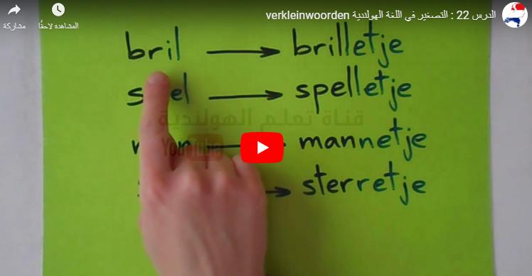 الدرس 22 تعليم التصغير اللغة الهولندية بالصوت والفيديو