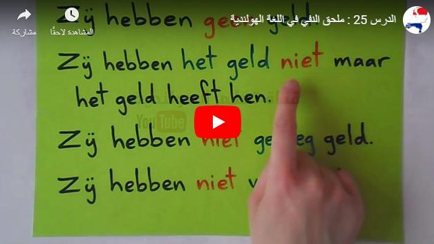 الدرس 25 ملحق النفي اللغة الهولندية بالصوت والفيديو
