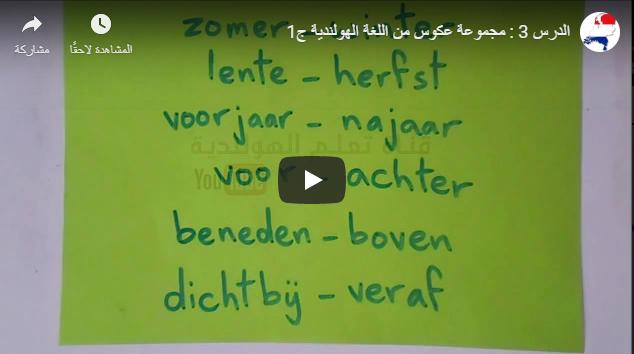 الدرس 3 الجزء الاول - تعليم عكوس اللغة الهولندية بالصوت والفيديو