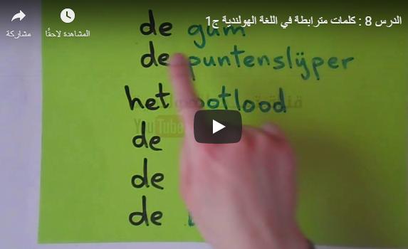 الدرس 8 : تعليم كلمات مترابطة في اللغة الهولندية بالصوت والفيديو – الجزء الاول