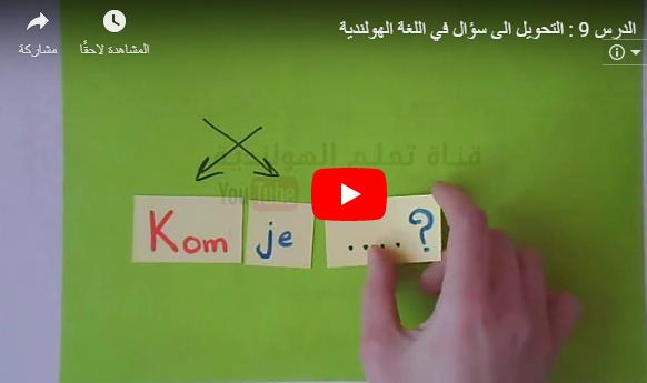 الدرس 9 تعليم التحويل الى سؤال في اللغة الهولندية بالصوت والفيديو