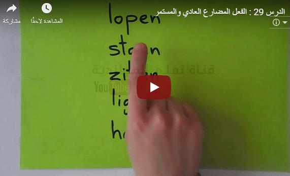 الدرس 29 : الفعل المضارع العادي والمستمر في اللغة الهولندية - الجزء الثالث