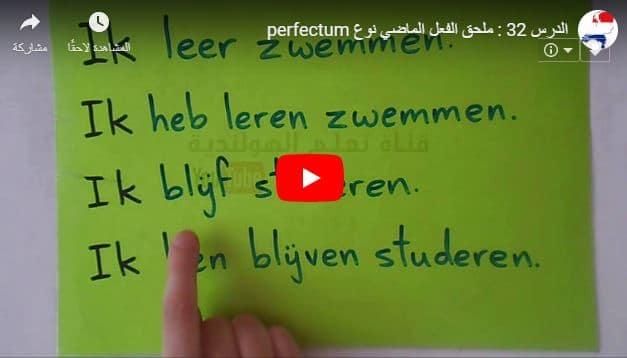 الدرس 32 فيديو تعليم ملحق الفعل الماضي نوع perfectum في اللغة الهولندية