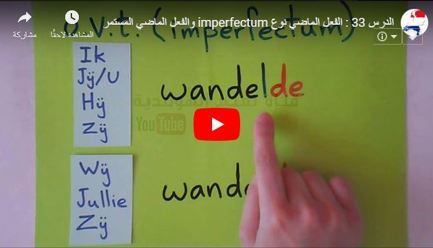 الدرس 33 تعليم الفعل الماضي نوع imperfectum والفعل الماضي المستمر في اللغة الهولندية
