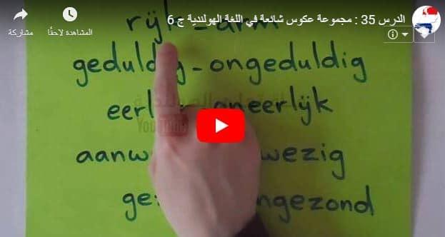 الدرس 35 مجموعة عكوس شائعة في اللغة الهولندية - الجزء السادس