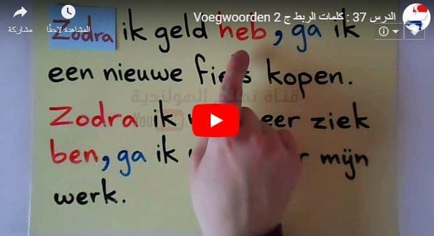 الدرس 37 فيديو تعليم كلمات الربط Voegwoorden الجزء الثاني في اللغة الهولندية
