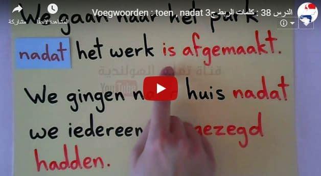 الدرس 38 تعليم كلمات الربط الجزء الثالث Voegwoorden toen - nadat في اللغة الهولندية