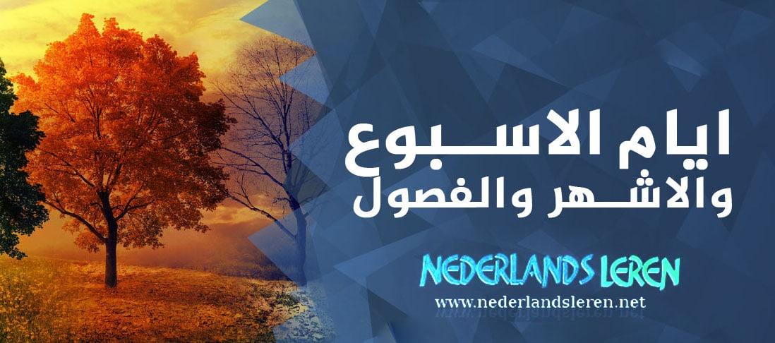 تعلم أيام الأسبوع - الأشهر - فصول السنة في اللغة الهولندية
