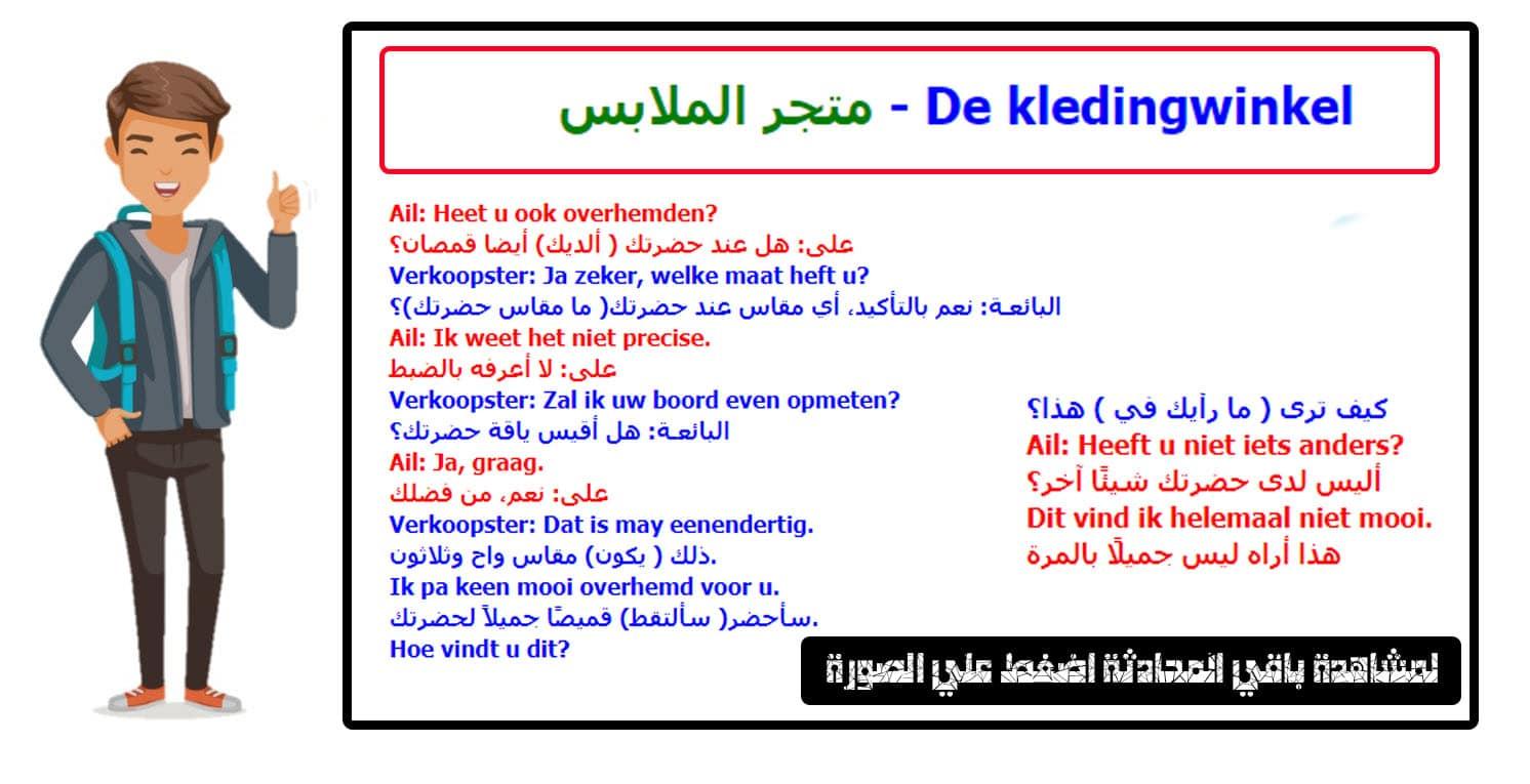 محادثة في متجر الملابس + كلمات مهمة في تعلم اللغة الهولندية De kledingwinkel