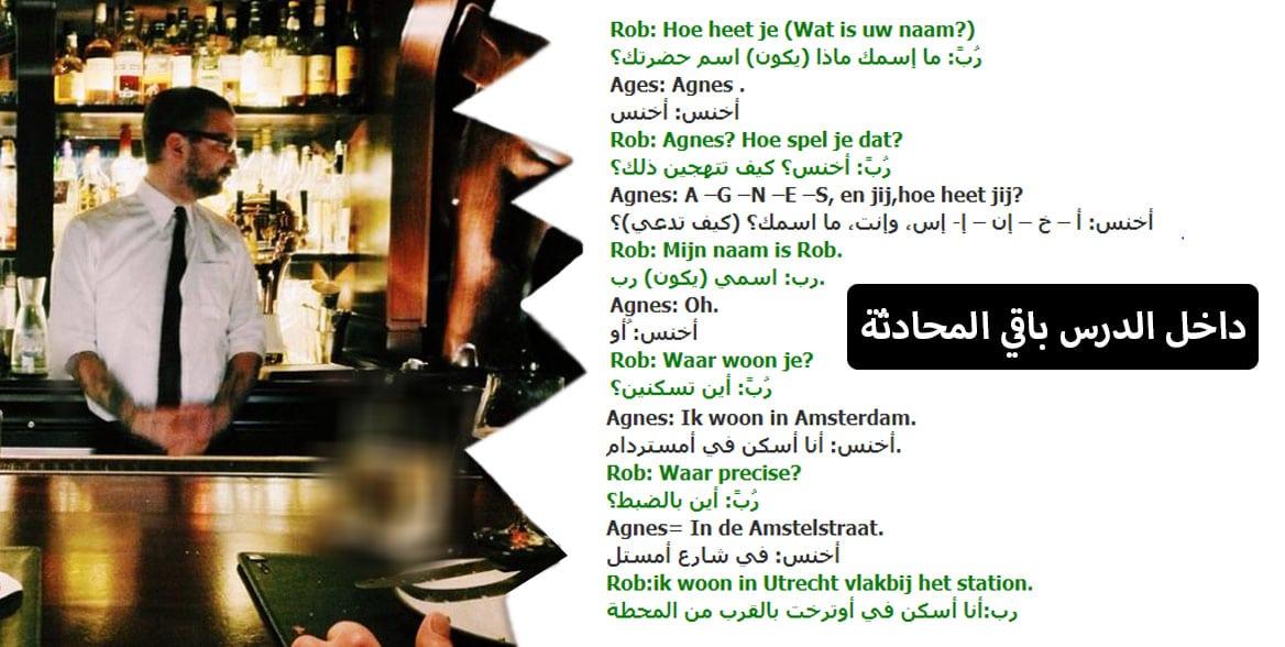 محادثة هولندية في البار مترجمة - مع كلمات مهمة في اللغة الهولندية