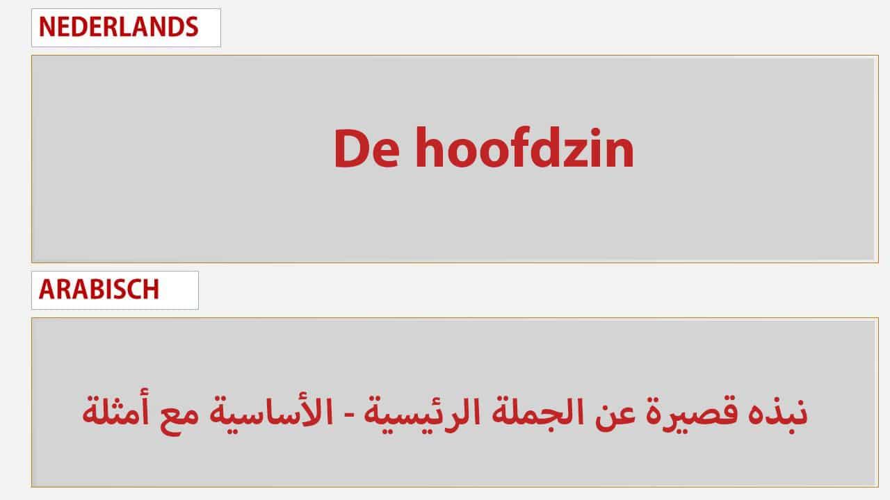 نبذه قصيرة عن الجملة الرئيسية - الأساسية مع أمثلة - De hoofdzin