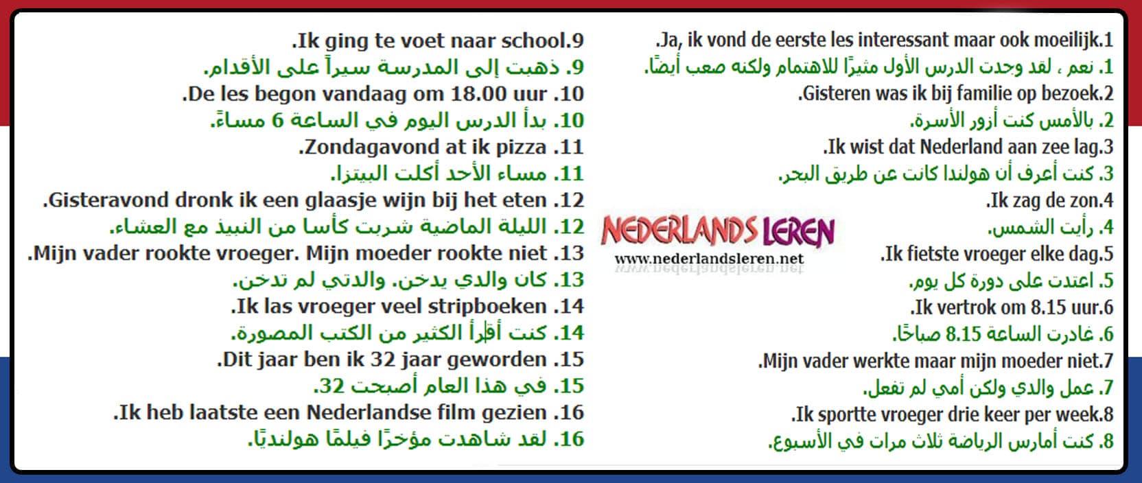 الجزء الثالث 16 جملة مع بعض الاسئلة المهمة في اللغة الهولندية 2020