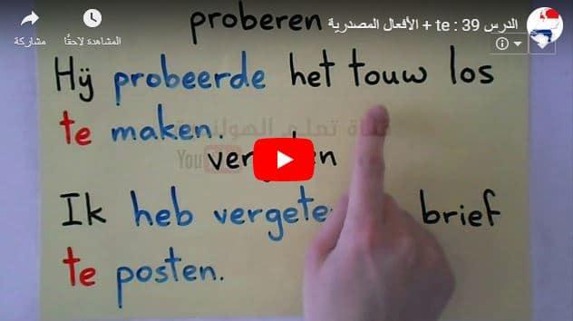 الدرس 39 فيديو تعليم الأفعال المصدرية + te في اللغة الهولندية