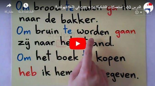الدرس 40 فيديو تعليم استعمالات التشكيلة om + te في اللغة الهولندية