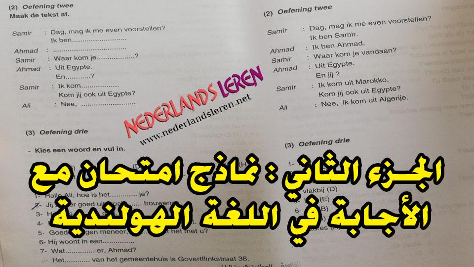 الجزء الثاني : نماذج امتحان مع الأجابة في اللغة الهولندية