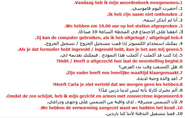 الجزء الخامس 10 جملة مع بعض الاسئلة المهمة في اللغة الهولندية 2020