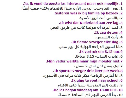 الجزء السادس 16 جملة مهمة في اللغة الهولندية 2020
