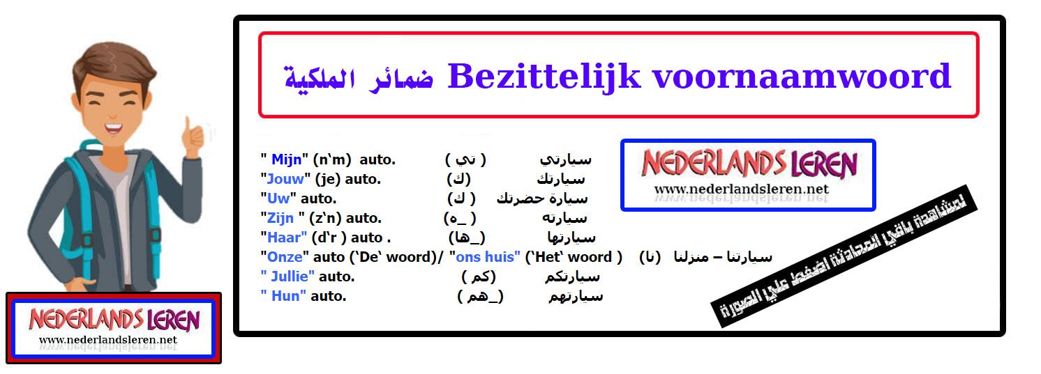 الدرس السادس : ضمائر الملكية Bezittelijk voornaamwoord مع أمثلة