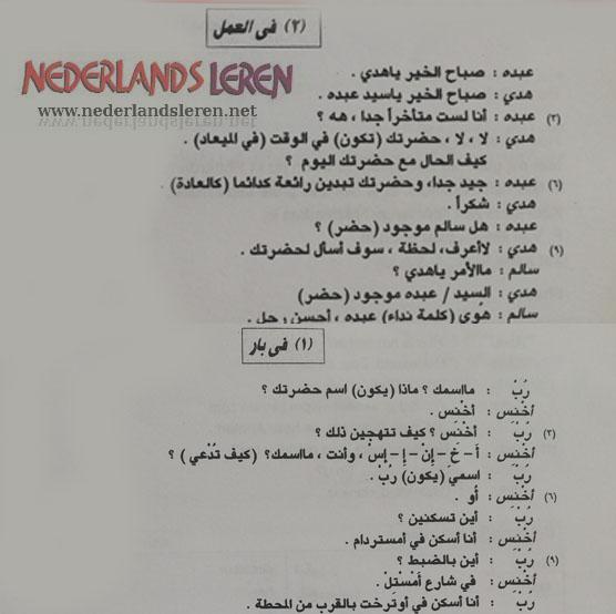2- محادثتين بسيطة في البار In een bar او في العمل Op het werk مترجمة للعربية