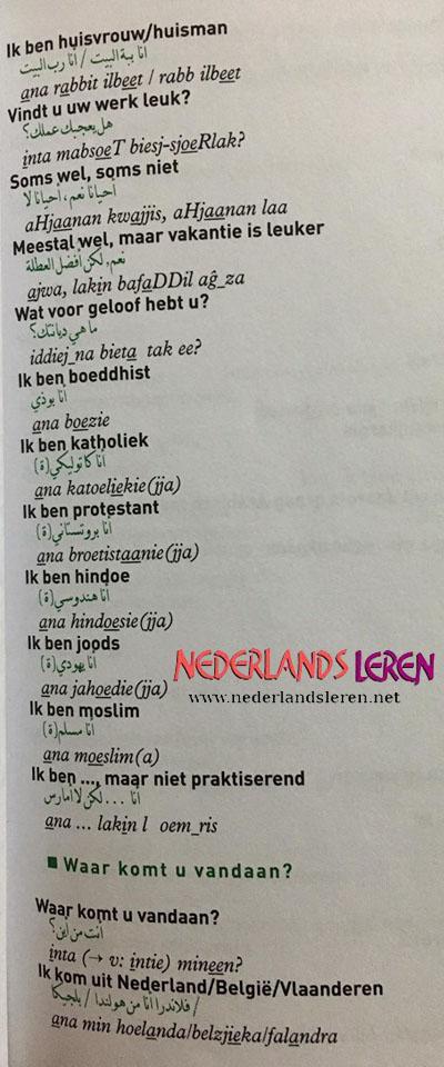 الجزء الثالث من الجمل المفيدة لتعليم اللغة الهولندية 2020