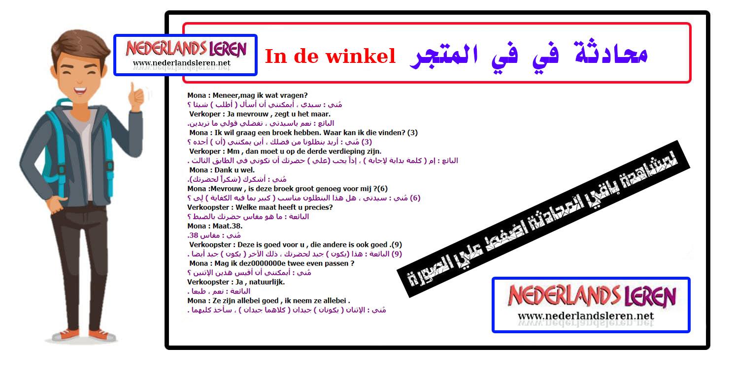 الدرس الخامس .. محادثة هولندية مترجمة في المتجر In de winkel في تعلم اللغة الهولندية