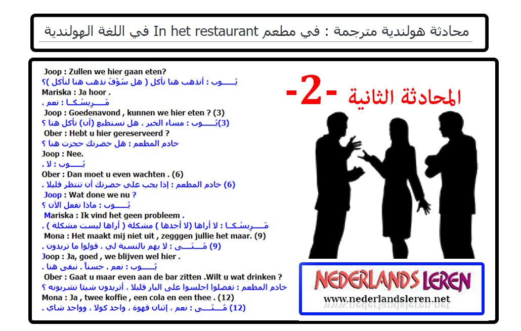 محادثة هولندية مترجمة في مطعم In het restaurant في اللغة الهولندية