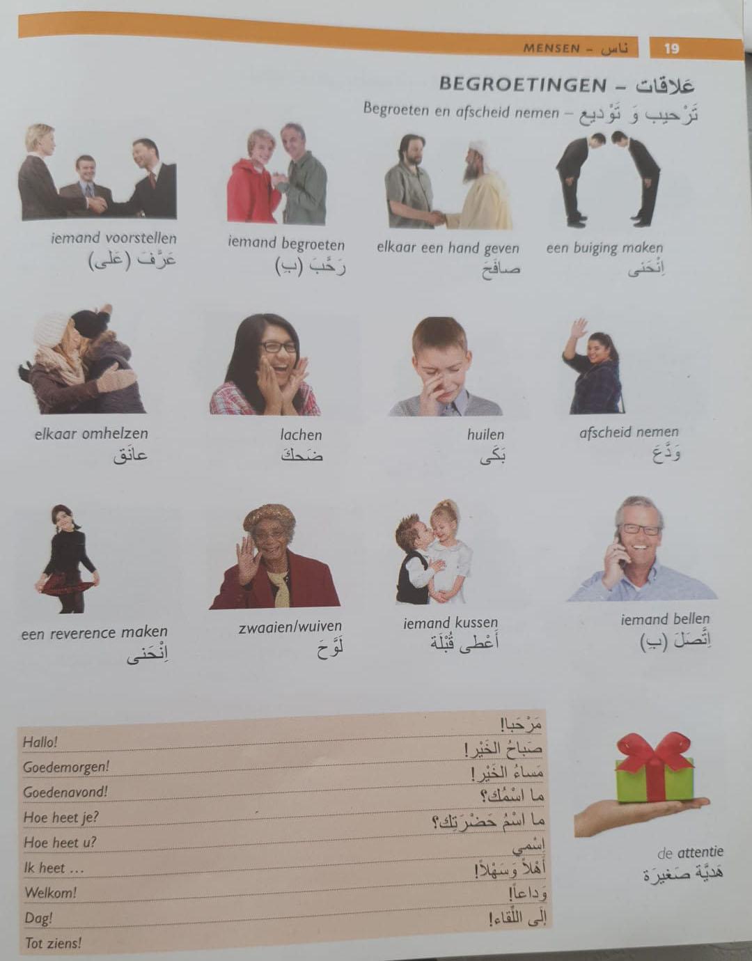 ترحيب وتوديع في تعلم اللغة الهولندية 2022
